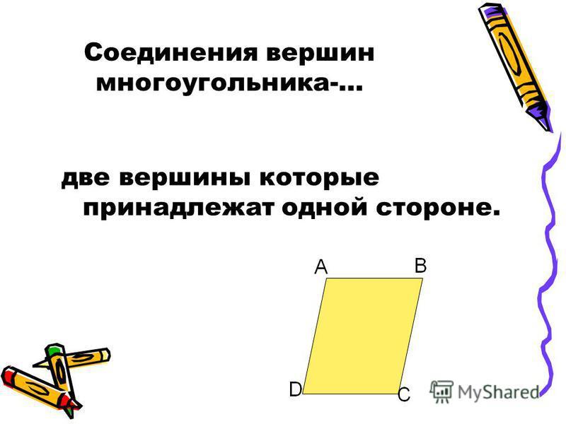Соединения вершин многоугольника-… две вершины которые принадлежат одной стороне.