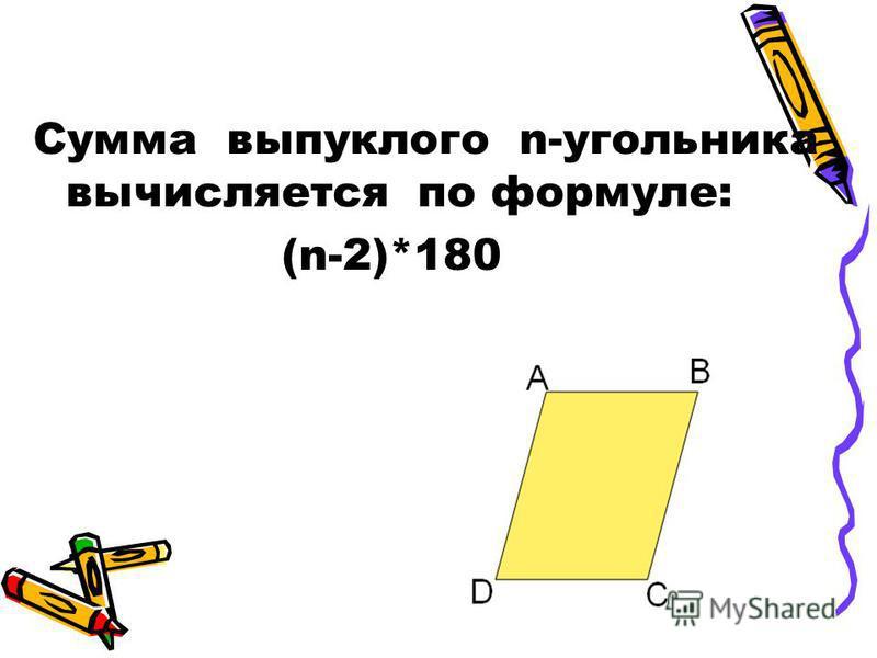 Сумма выпуклого n-угольника вычисляется по формуле: (n-2)*180