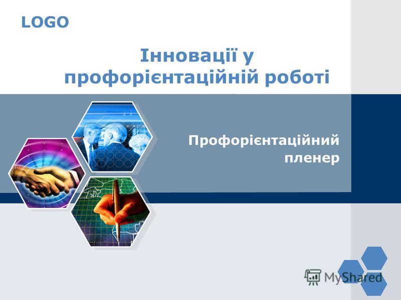 LOGO Інновації у профорієнтаційній роботі Профорієнтаційний пленер