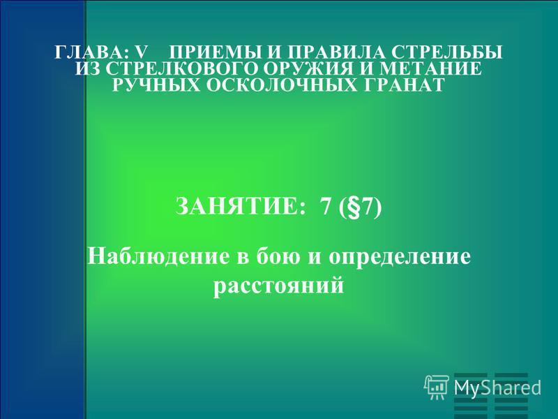 ГЛАВА: V ПРИЕМЫ И ПРАВИЛА СТРЕЛЬБЫ ИЗ СТРЕЛКОВОГО ОРУЖИЯ И МЕТАНИЕ РУЧНЫХ ОСКОЛОЧНЫХ ГРАНАТ ЗАНЯТИЕ: 7 (§7) Наблюдение в бою и определение расстояний
