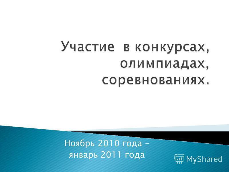 Ноябрь 2010 года – январь 2011 года
