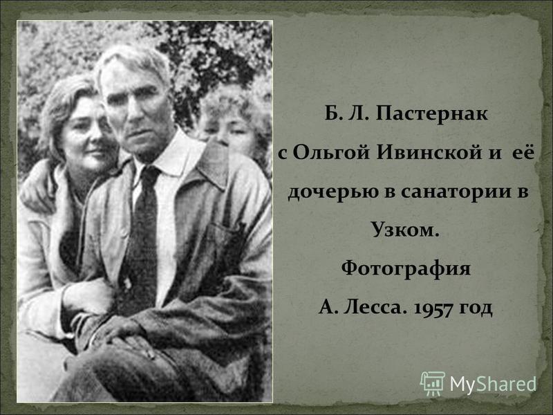 Б. Л. Пастернак с Ольгой Ивинской и её дочерью в санатории в Узком. Фотография А. Лесса. 1957 год