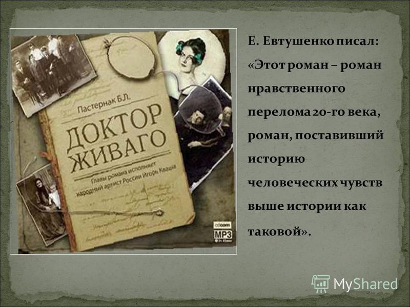 Е. Евтушенко писал: «Этот роман – роман нравственного перелома 20-го века, роман, поставивший историю человеческих чувств выше истории как таковой».