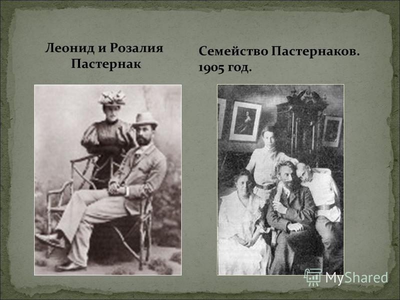 Леонид и Розалия Пастернак Семейство Пастернаков. 1905 год.