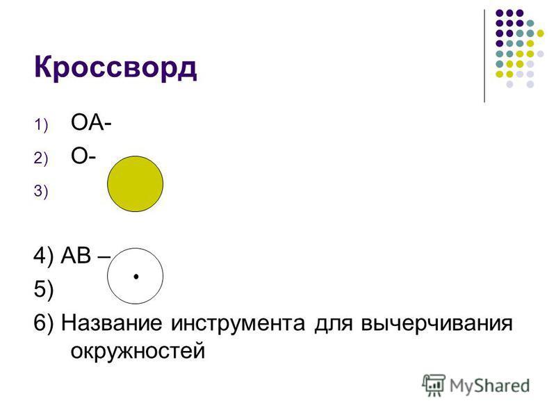 1) ОА- 2) О- 3) 4) АВ – 5) 6) Название инструмента для вычерчивания окружностей