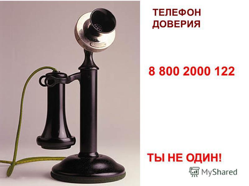 ТЕЛЕФОН ДОВЕРИЯ 8 800 2000 122 ТЫ НЕ ОДИН!