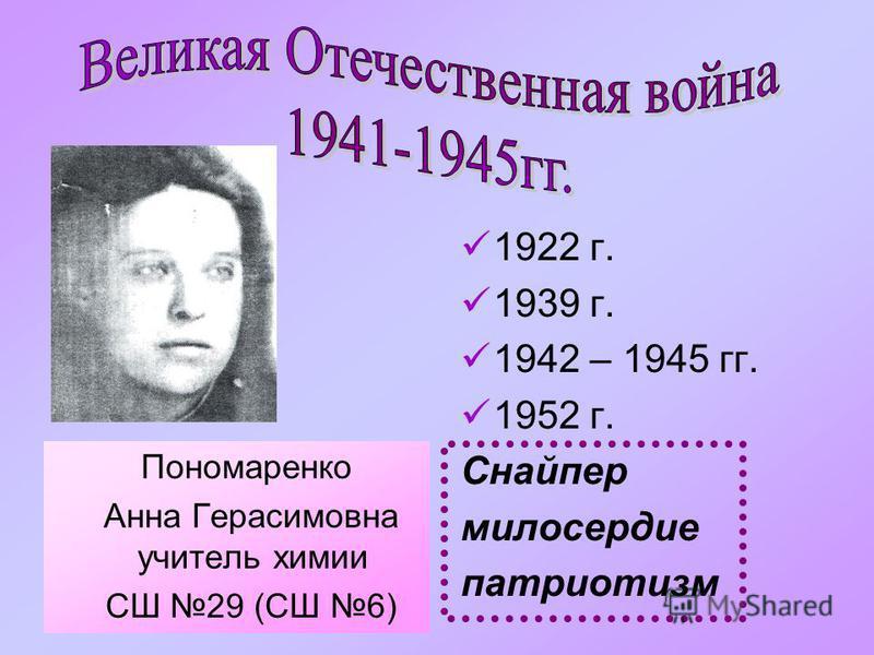 Пономаренко Анна Герасимовна учитель химии СШ 29 (СШ 6) 1922 г. 1939 г. 1942 – 1945 гг. 1952 г. Снайпер милосердие патриотизм