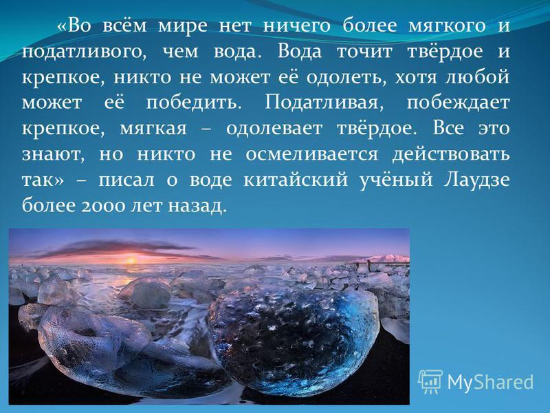 «Во всём мире нет ничего более мягкого и податливого, чем вода. Вода точит твёрдое и крепкое, никто не может её одолеть, хотя любой может её победить. Податливая, побеждает крепкое, мягкая – одолевает твёрдое. Все это знают, но никто не осмеливается