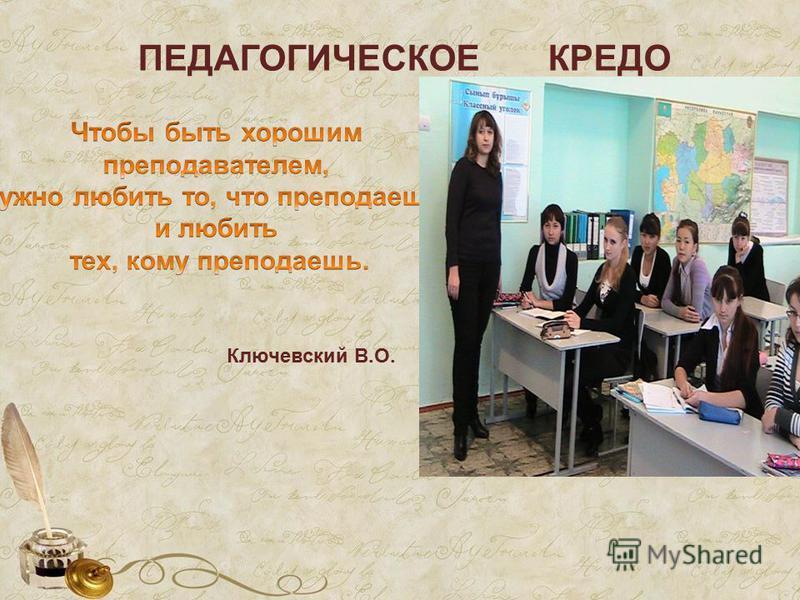 ПЕДАГОГИЧЕСКОЕ КРЕДО Ключевский В.О.