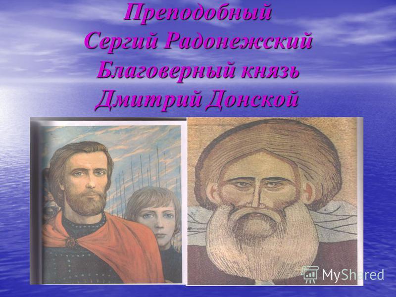 Преподобный Сергий Радонежский Благоверный князь Дмитрий Донской