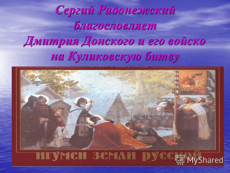 Сергий Радонежский благословляет Дмитрия Донского и его войско на Куликовскую битву