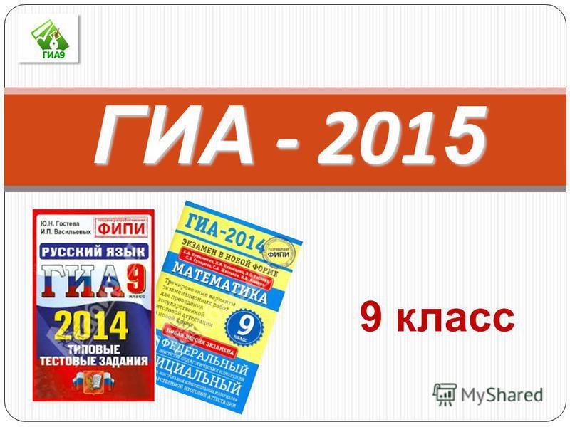 9 класс ГИА - 201 5