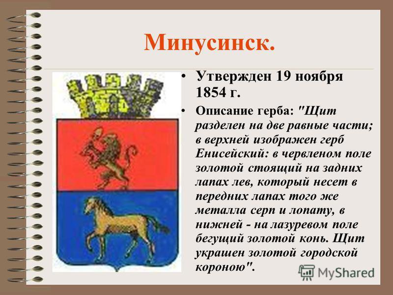 Минусинск. Утвержден 19 ноября 1854 г. Описание герба:
