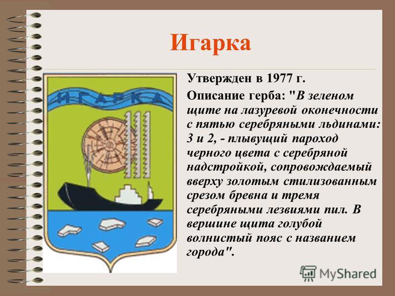 Игарка Утвержден в 1977 г. Описание герба: