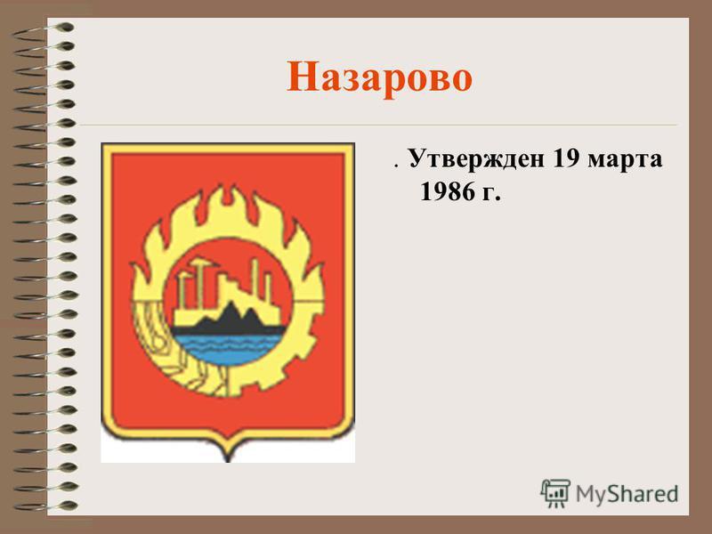 Назарово. Утвержден 19 марта 1986 г.