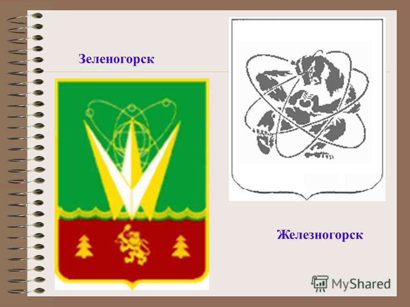 Зеленогорск Железногорск