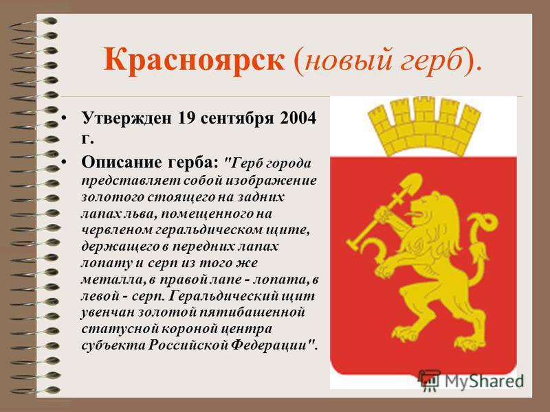 Красноярск (новый герб). Утвержден 19 сентября 2004 г. Описание герба: