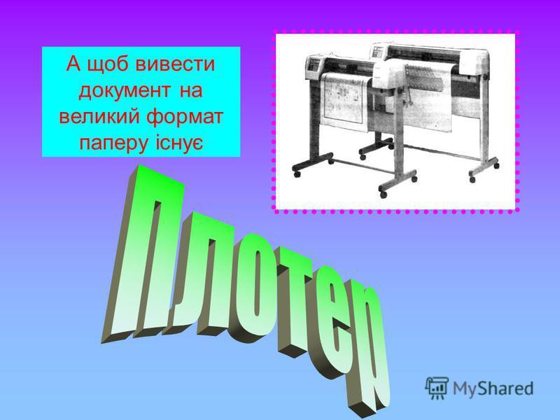 А цей пристрій дозволяє побачити документ на папері Струминний Лазерний Матричний