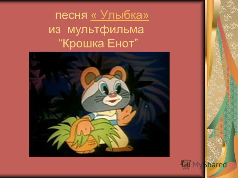 песня « Улыбка» из мультфильма Крошка Енот« Улыбка»