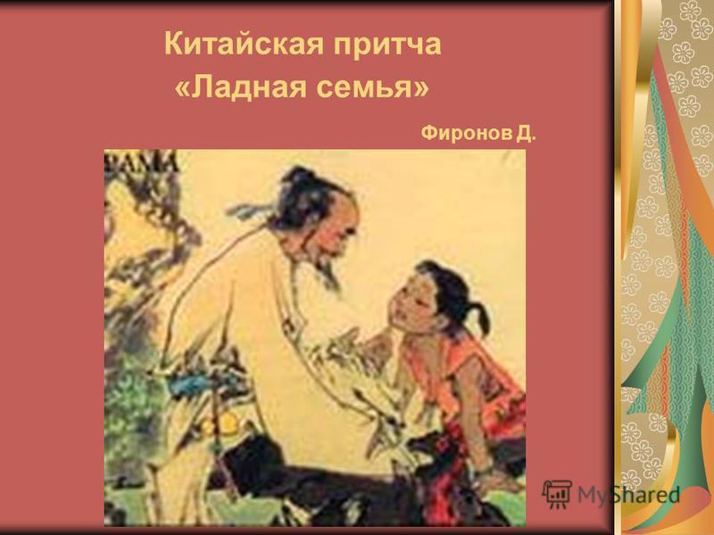 Китайская притча «Ладная семья» Фиронов Д.