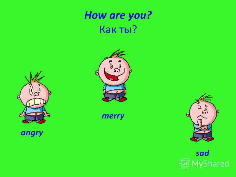 How are you? Как ты? merry angry sad