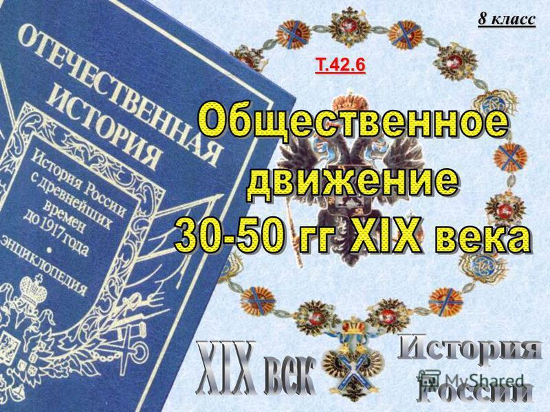 Т.42.6 8 класс