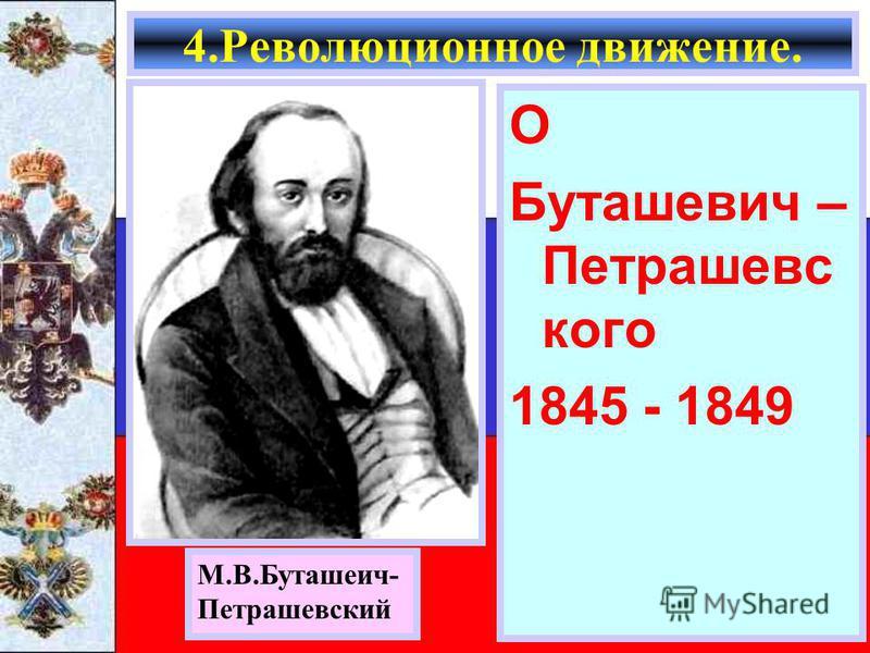 O Буташевич – Петрашевс кого 1845 - 1849 4. Революционное движение. М.В.Буташеич- Петрашевский