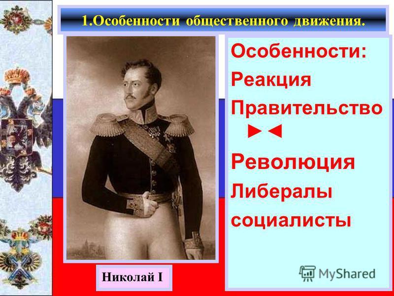 Особенности: Реакция Правительство Революция Либералы социалисты 1. Особенности общественного движения. Николай I