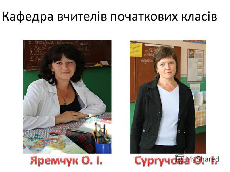 Кафедра вчителів початкових класів