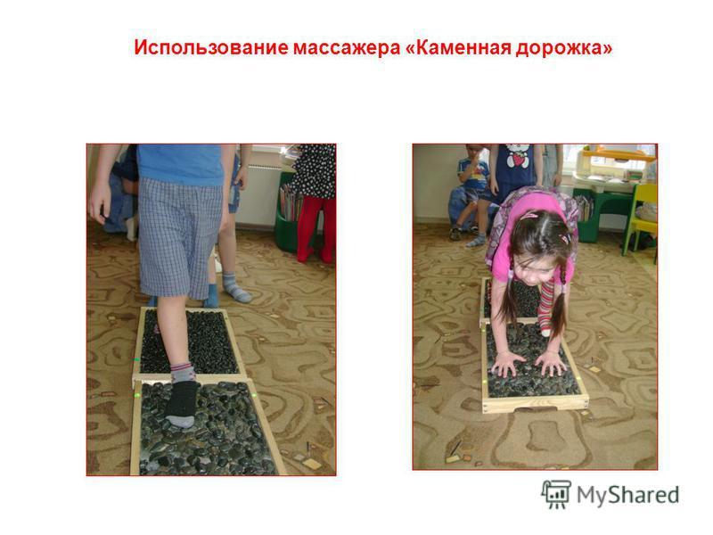 Использование массажера «Каменная дорожка»