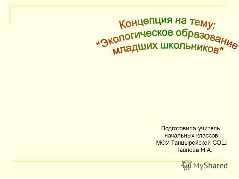 Подготовила учитель начальных классов МОУ Танцырейской СОШ Павлова Н.А.