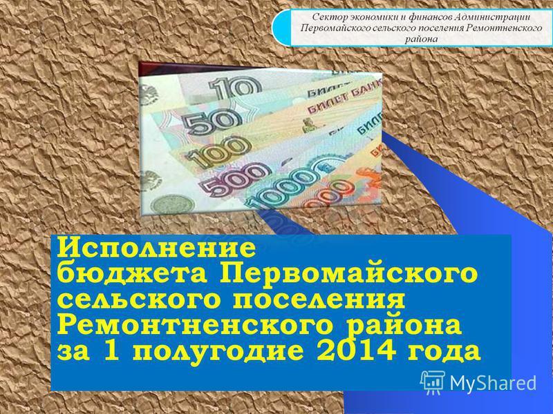 Исполнение бюджета Первомайского сельского поселения Ремонтненского района за 1 полугодие 2014 года