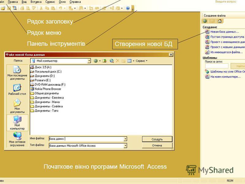 19 Початкове вікно програми Microsoft Access Створення нової БД Рядок заголовку Рядок меню Панель інструментів