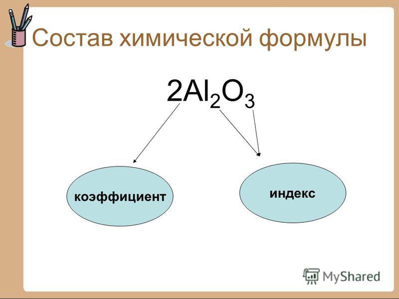 Состав химической формулы 2Al 2 O 3 коэффициент индекс