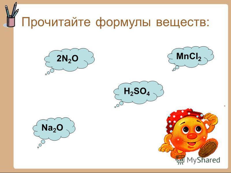 Прочитайте формулы веществ: MnCl 2 H 2 SO 4 Na 2 O 2N 2 O