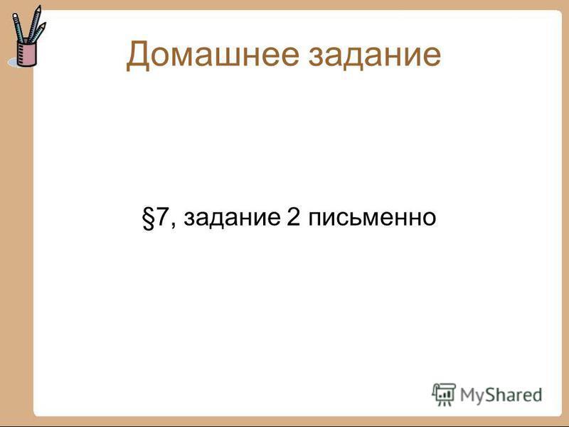 Домашнее задание §7, задание 2 письменно