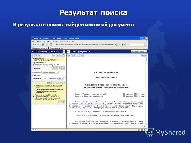 Результат поиска В результате поиска найден искомый документ: