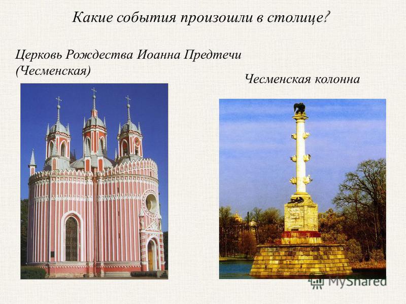 Церковь Рождества Иоанна Предтечи (Чесменская) Чесменская колонна Какие события произошли в столице ?