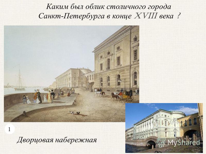 1 Дворцовая набережная Каким был облик столичного города Санкт-Петербурга в конце XVIII века ?