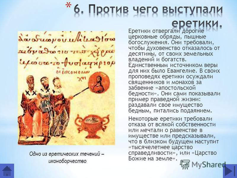 Еретики отвергали дорогие церковные обряды, пышные богослужения. Они требовали, чтобы духовенство отказалось от десятины, от своих земельных владений и богатств. Единственным источником веры для них было Евангелие. В своих проповедях еретики осуждали