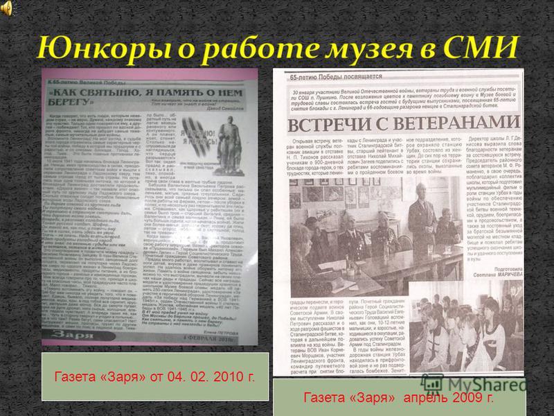 Газета «Заря» от 04. 02. 2010 г. Газета «Заря» апрель 2009 г.