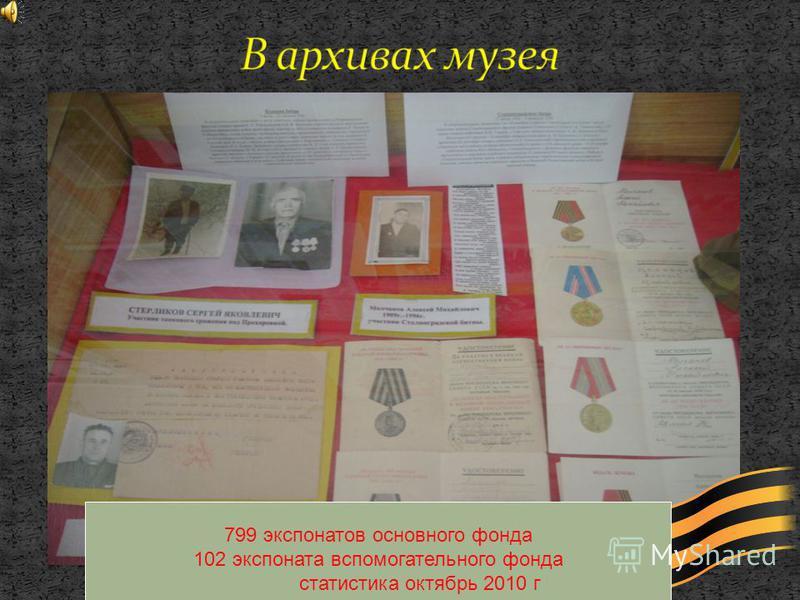 799 экспонатов основного фонда 102 экспоната вспомогательного фонда статистика октябрь 2010 г