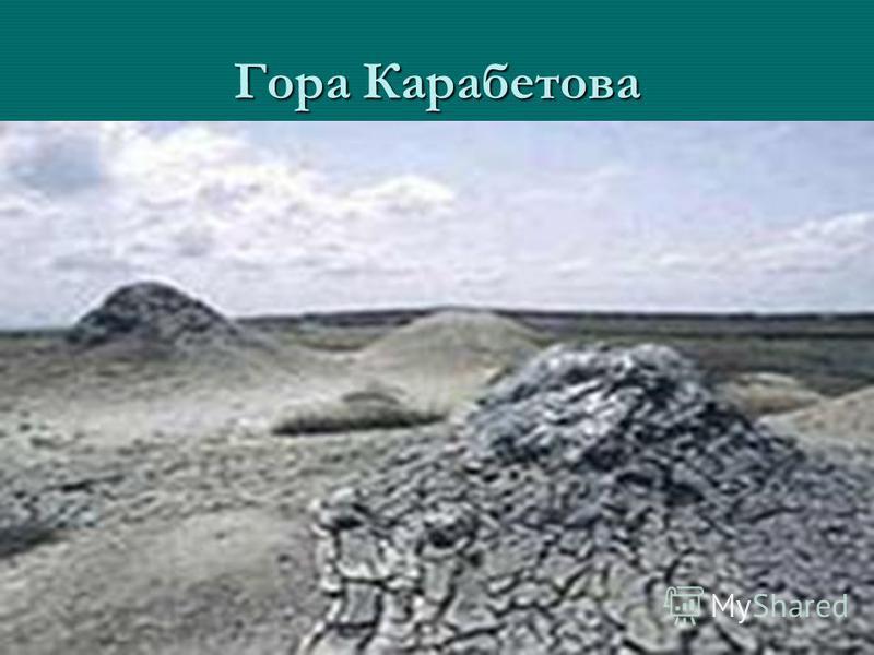 Гора Карабетова