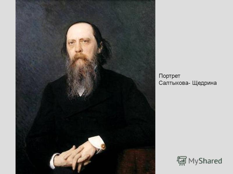 Портрет Салтыкова- Щедрина