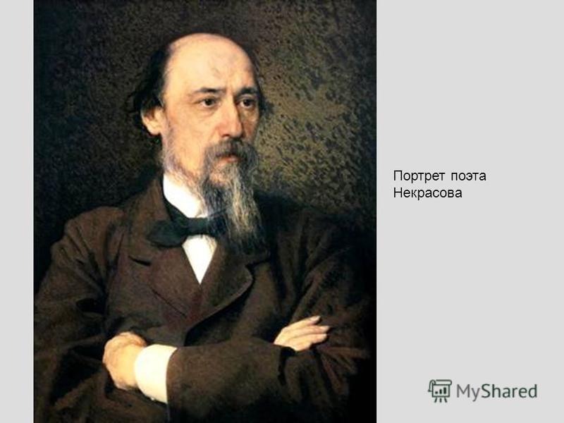 Портрет поэта Некрасова