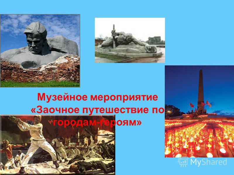 Музейное мероприятие «Заочное путешествие по городам-героям»