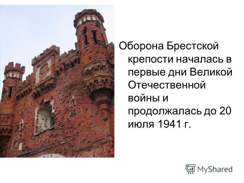 Оборона Брестской крепости началась в первые дни Великой Отечественной войны и продолжалась до 20 июля 1941 г.