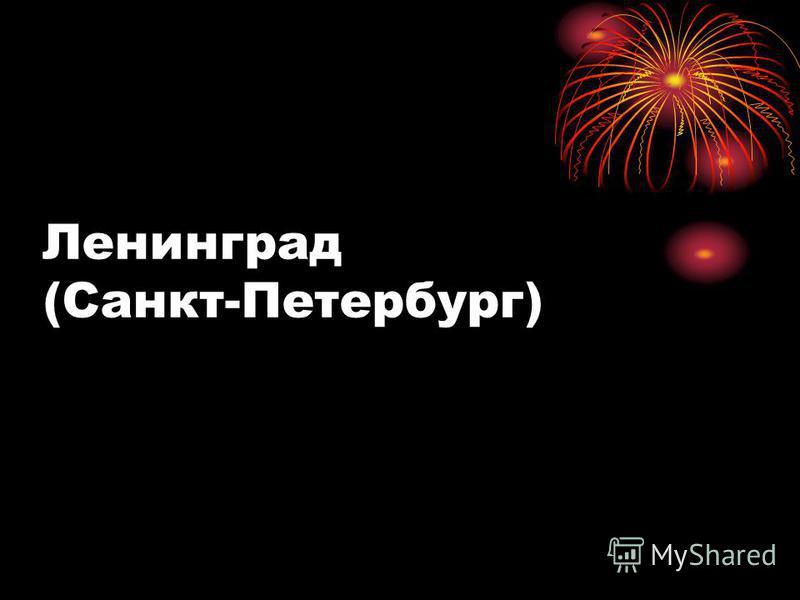 Ленинград (Санкт-Петербург)