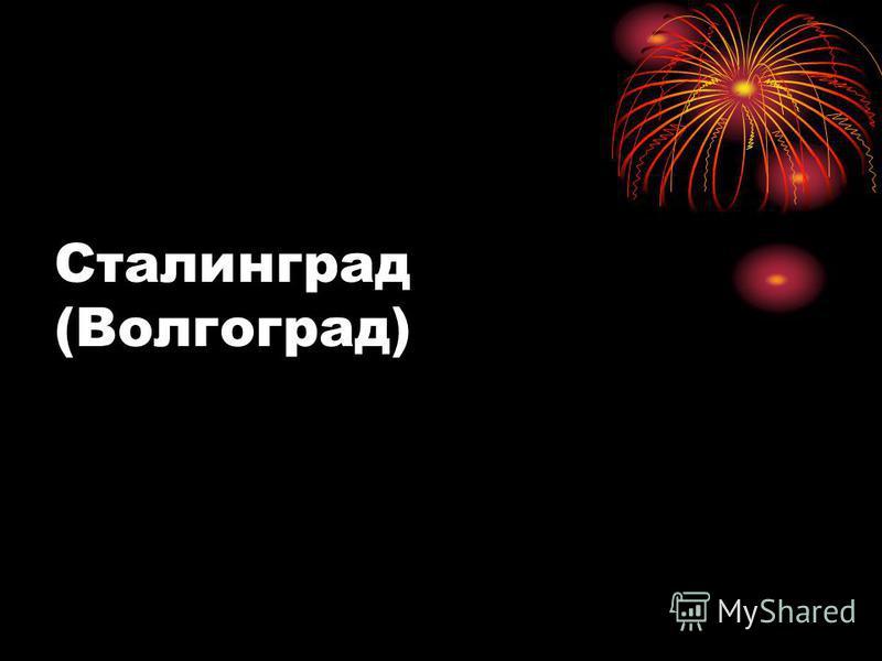 Сталинград (Волгоград)
