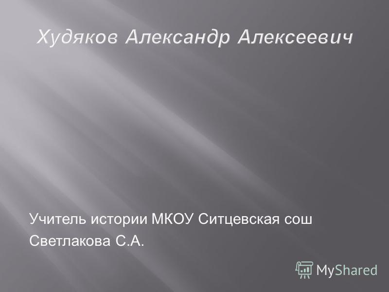 Учитель истории МКОУ Ситцевская сош Светлакова С.А.